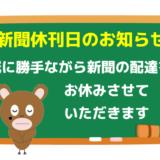 2018年(平成30年)新聞休刊日