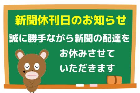 2019年(平成31年)新聞休刊日