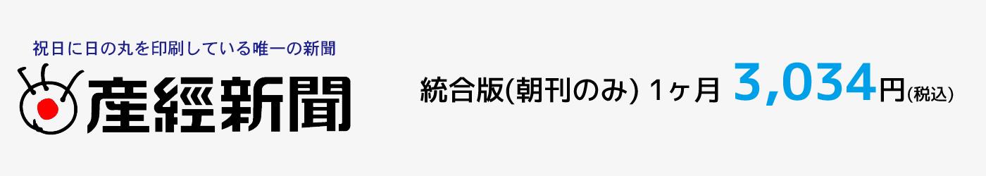 産経新聞統合朝刊価格