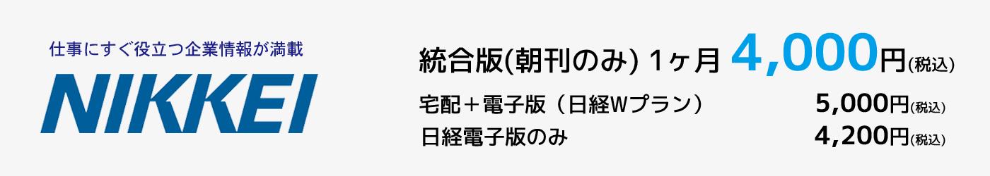 日本経済新聞統合版朝刊価格