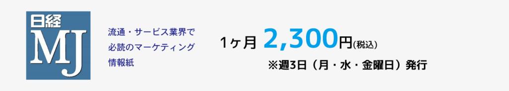 日経MJ価格
