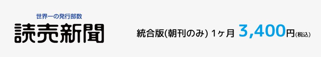 読売新聞統合版朝刊価格