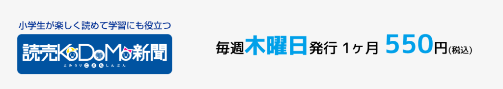 読売KODOMO(子ども)新聞価格